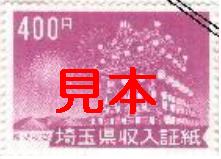 400円埼玉県収入証紙画像