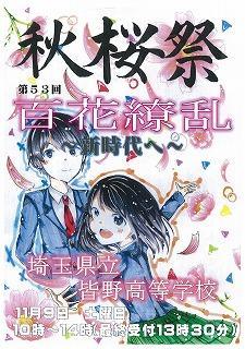 皆野高校文化祭『秋桜祭』